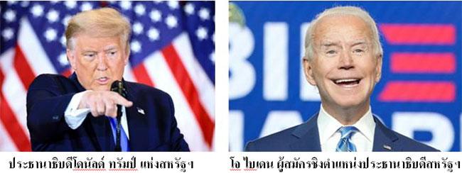 """ไม่ว่า""""โจ""""หรือ""""ทรัมป์""""ชนะ...แต่อเมริกากำลังแพ้!!!"""