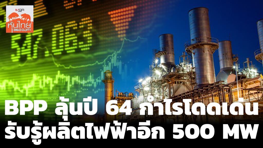 BPP ลุ้นปี 64 กำไรโดดเด่น รับรู้ผลิตไฟฟ้าอีก 500 MW