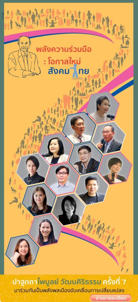 """ระดม """"นักสร้างการเปลี่ยนแปลง""""ระดับแนวหน้า แบ่งปันประสบการณ์ หัวข้อ """"โอกาสใหม่สังคมไทย"""""""