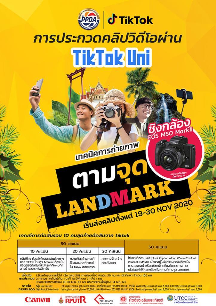 ชวนส่งคลิป TikTok เข้าประกวด ชิงกล้อง Canon EOS M50 Mark II