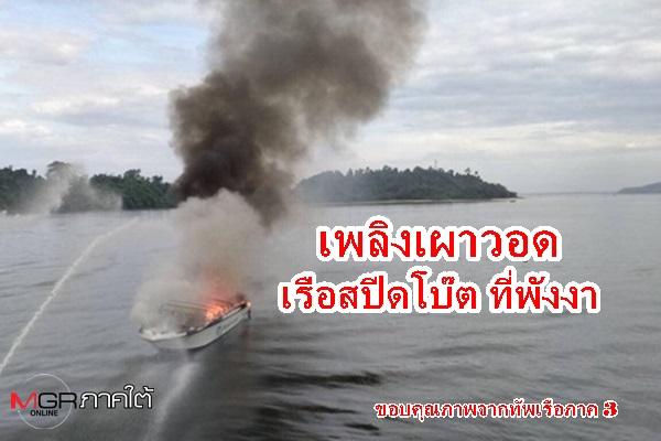 เพลิงเผาวอดเรือสปีดโบ๊ตขณะรอรับนักท่องเที่ยวท่องเกาะสิมิลัน ลูกเรือ- นายท้ายเจ็บ 5 ราย
