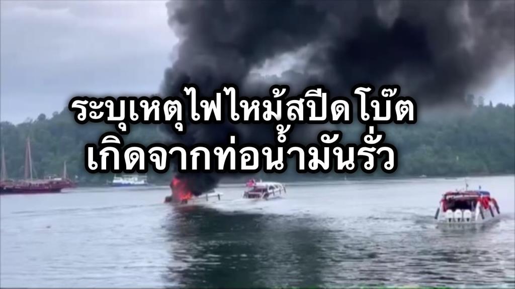 สรุปสาเหตุไฟไหม้เรือสปีดโบ๊ตเกิดจากท่อน้ำมันรั่ว