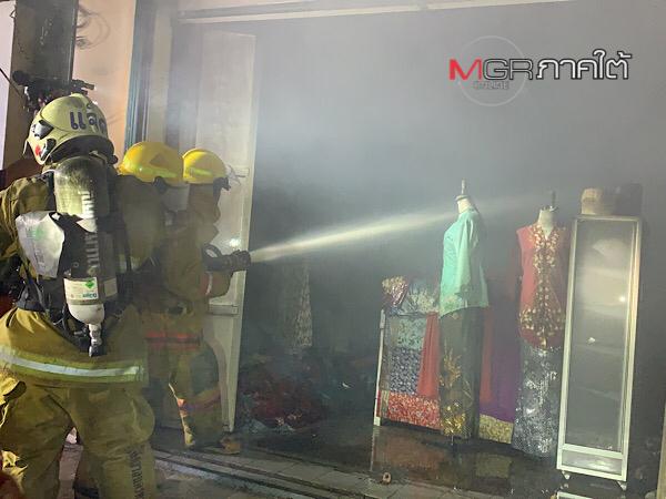 ไฟไหม้ร้านขายเสื้อผ้ามุสลิมตรงข้ามตลาดกิมหยงกลางเมืองหาดใหญ่