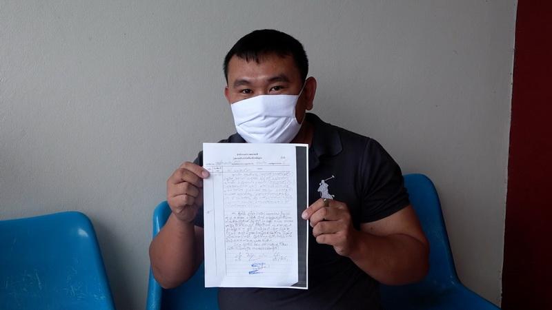 หนุ่มขอนแก่นงงเจอใบสั่งออนไลน์ที่ราชบุรีทั้งที่จยย.ให้ญาติใช้ที่บึงกาฬซ้ำดัดแปลงเป็นพ่วงข้างแล้วด้วย