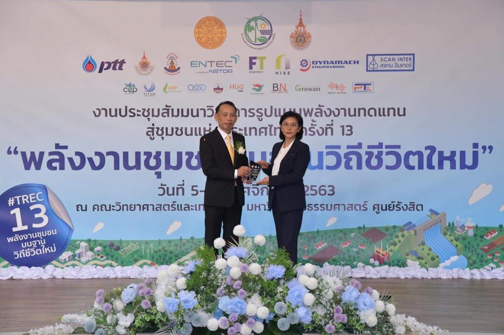 """SCN หนุน """"งานประชุมสัมมนาวิชาการรูปแบบพลังงานทดแทนสู่ชุมชนแห่งประเทศไทย ครั้งที่ 13"""""""