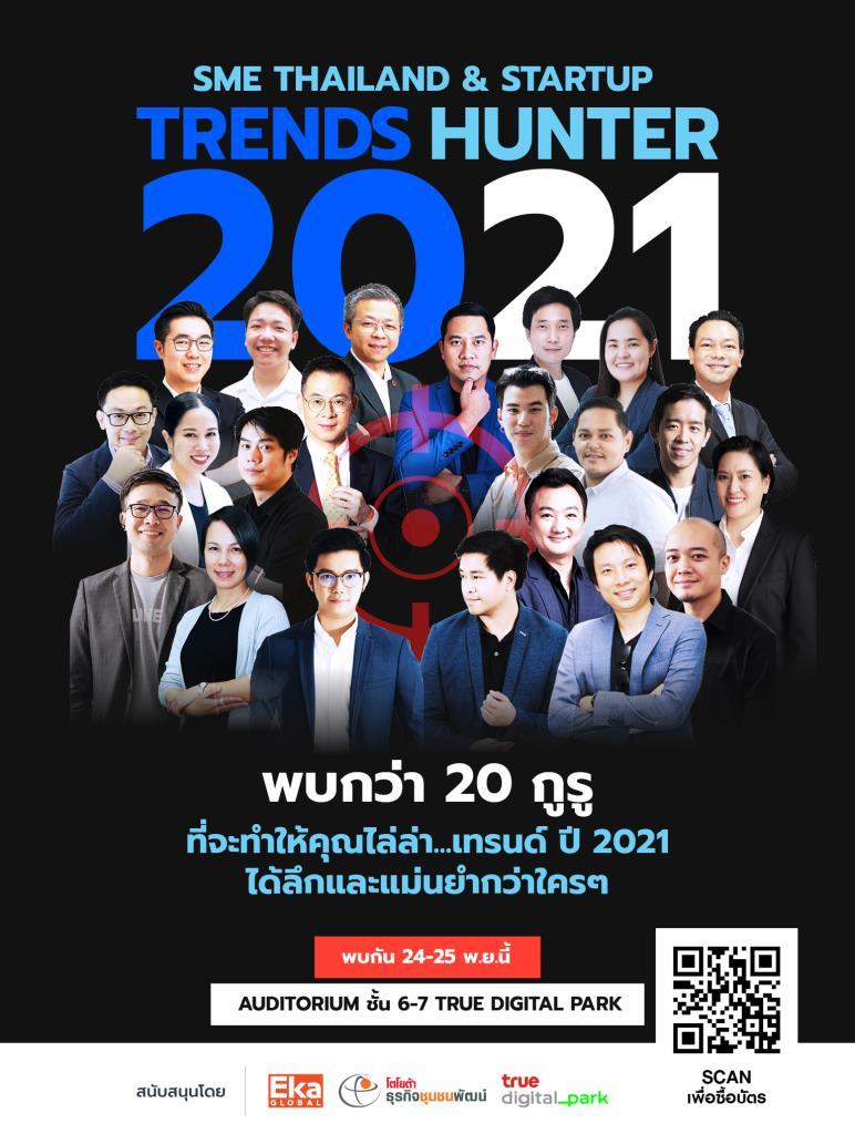 SME Thailand & STARTUP Trends Hunter 2021  พลิกตำรา ไล่ล่าเทรนด์ เป็นผู้นำแห่งอนาคต