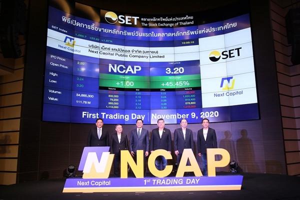 NCAPเทรดวันแรกปิดเหนือจอง39.09  %