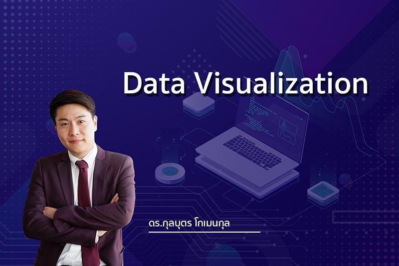 Data Visualization แนวคิดการสร้างคุณค่าให้แก่ธุรกิจรถแคบบ์-แท็กซี่ไทย