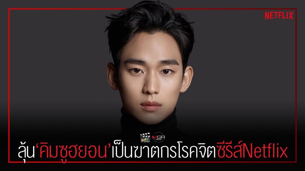 """ลุ้น """"คิมซูฮยอน"""" รับบทฆาตกรโรคจิต!? ใน Finger ซีรีส์Netflix"""