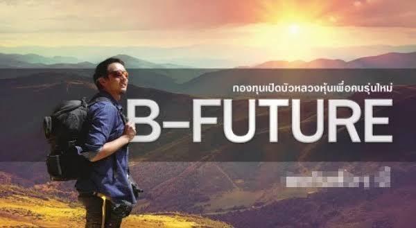 กองทุน B-FUTURE จ่ายปันผลต่อเนื่องครั้งที่ 4 อัตรา0.25 บาท