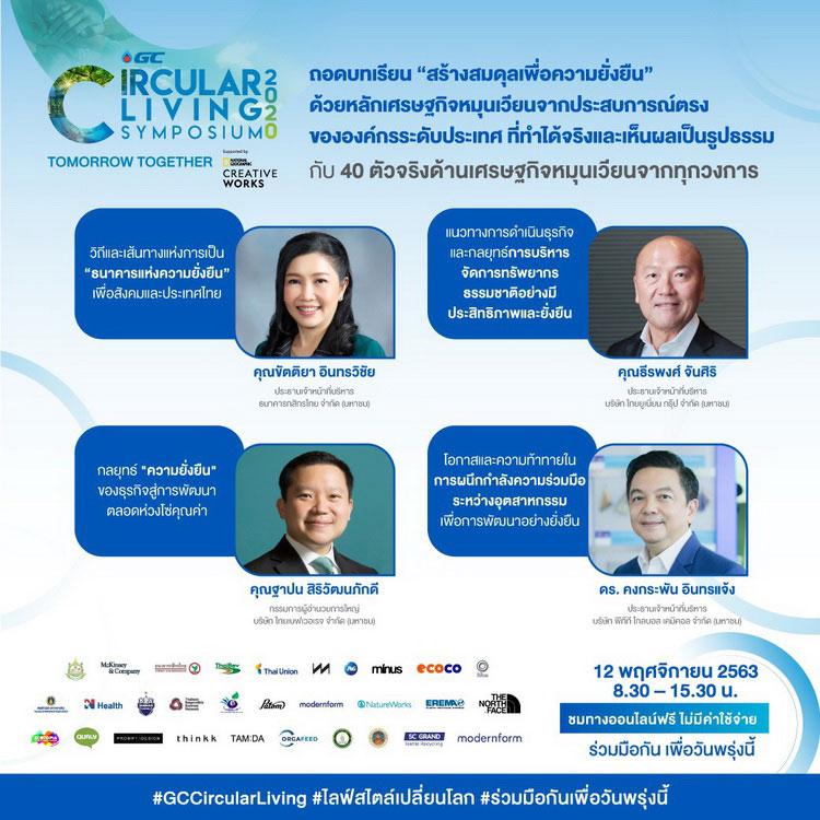 PTT GC เชิญร่วมงาน GC Circular Living Symposium 2020: Tomorrow Together 12 พ.ย.นี้
