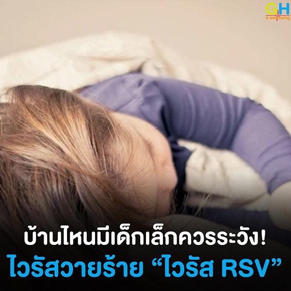 """บ้านไหนมีเด็กเล็กควรระวัง! ไวรัสวายร้าย """"ไวรัส RSV"""""""