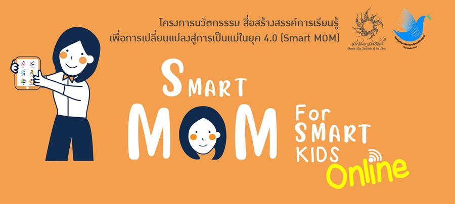 โครงการ Smart MOM โดยอาศรมศิลป์  จัดเวิร์คช้อปออนไลน์