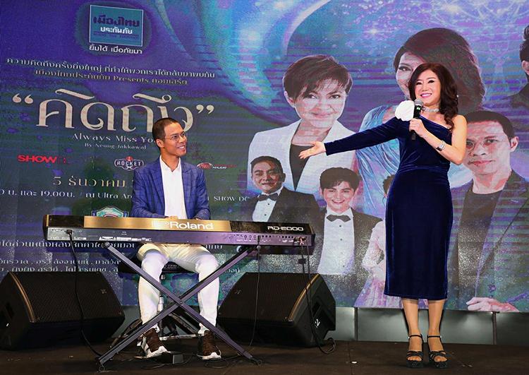 """ย้อนอดีตไปกับบทเพลงอมตะ ในงาน เมืองไทยประกันภัย Presents คอนเสิร์ต """"คิดถึง Always Miss You by Neung Jakkawal"""""""