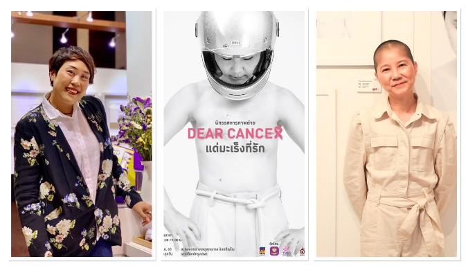 เข้าใจชีวิตผ่านความเจ็บไข้ เยียวยาหัวใจผ่านธรรมะ  ด้วยการชมนิทรรศการ #DearCancer #แด่มะเร็งที่รัก