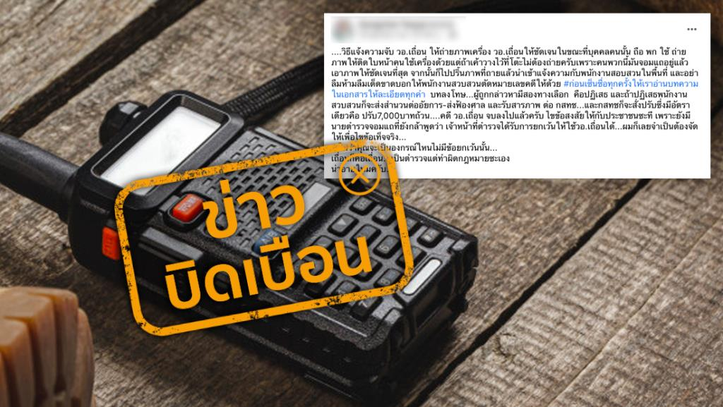 ข่าวบิดเบือน! วิธีแจ้งจับผู้ใช้วิทยุสื่อสารเถื่อน ผ่านสำนักงาน กสทช.