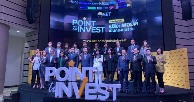 """ตลท. เปิดโครงการ """"Point to Invest"""" มิติใหม่เปลี่ยนพอยต์เป็นเงินลงทุน"""