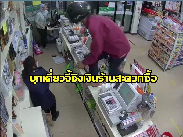 คนร้ายบุกเดี่ยวใช้มีดจี้ชิงเงินร้านสะดวกซื้อ กวาดเงินสดไป 8 พันก่อนหลบหนี ตร.เร่งตามจับ