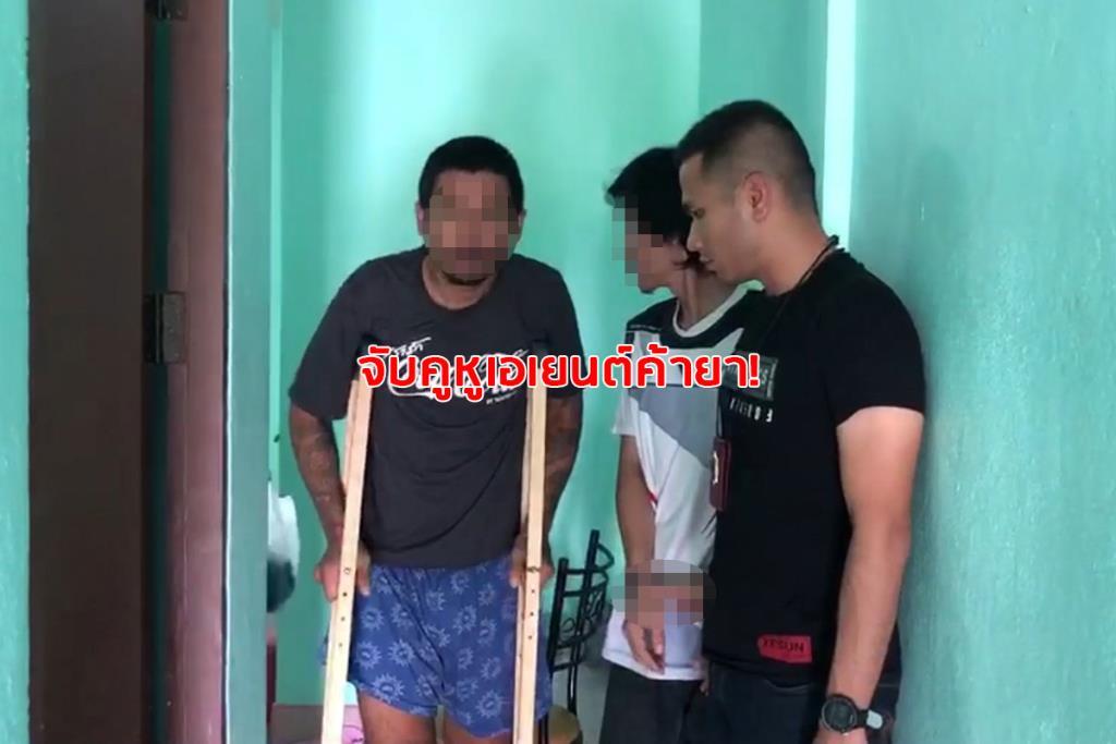 บุกจับเอเยนต์ค้ายาเข่าแตก 2 ข้างหนีไม่รอด พร้อมเพื่อนคูหูอีกคนขณะมาเยี่ยมที่บ้าน
