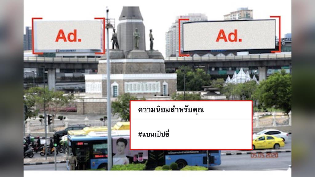 ไขแฮชแท็ก #แบนเป๊ปซี่ สะพัดทวิตเตอร์ ชี้ปมเช่าจอโฆษณา ตัดหน้าแฟนคลับบอยแบรนด์เกาหลี