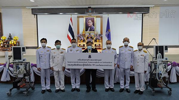 สมเด็จพระกนิษฐาธิราชเจ้าฯ พระราชทานเครื่องช่วยหายใจแก่ 2 โรงพยาบาลพื้นที่นราธิวาส