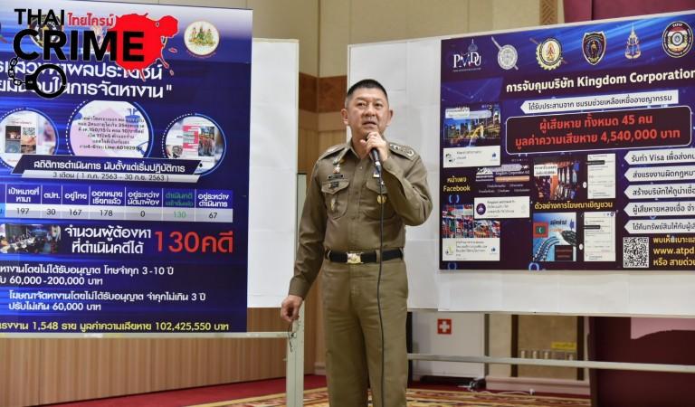 ตร.แถลงรวบ บ.คิงดอมฯ ตุ๋นเหยื่อรับทำวีซ่าส่งคนไปทำงานต่างประเทศ เสียหายกว่า 4.5 ล้าน