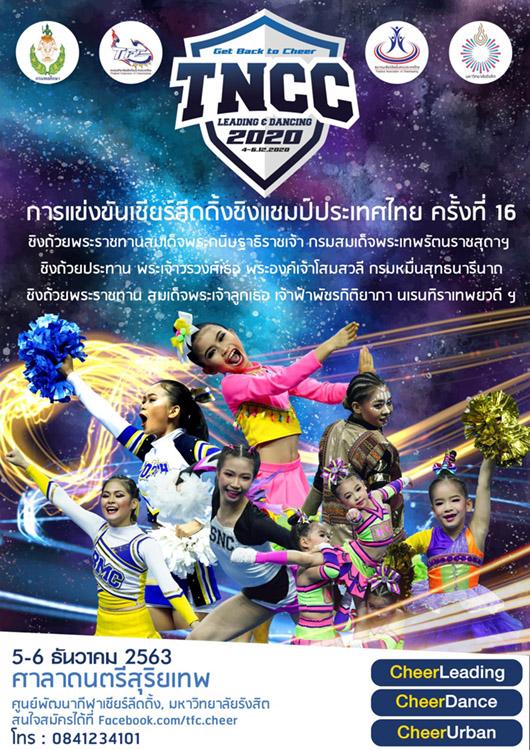 เปิดรับสมัคร เข้าร่วมการแข่งขันเชียร์ลีดดิ้งชิงแชมป์ประเทศไทย ครั้งที่ 16