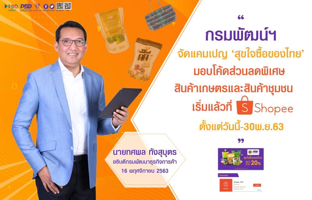 กรมพัฒน์ฯ จัดแคมเปญ 'สุขใจซื้อของไทย' เสิร์ฟโค้ดลับ ลดราคาสินค้าเกษตรชุมชน 15% ที่ Shopee วันนี้-30พ.ย.63