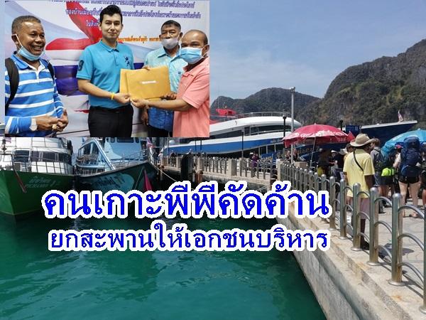 คนเกาะพีพีค้านยกสะพานให้เอกชนเก็บรายได้หวั่นชาวบ้านเดือดร้อน