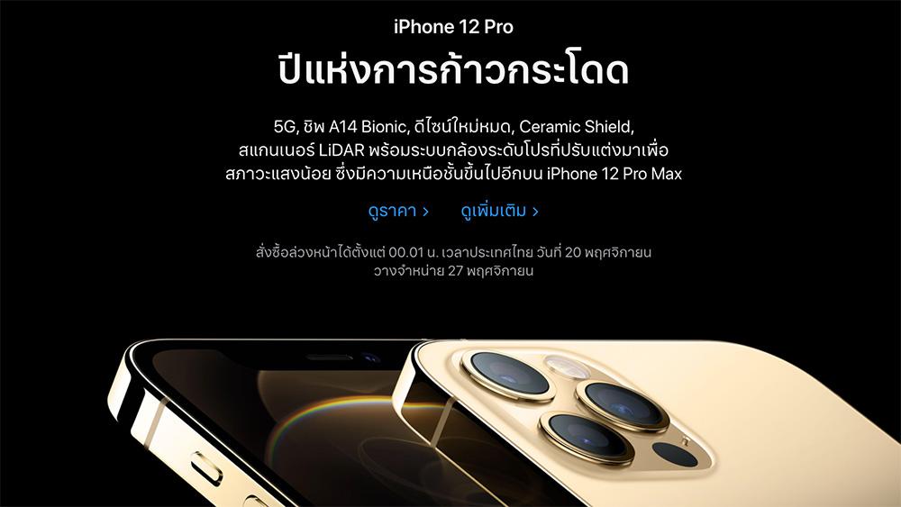 Apple / 3 ค่ายมือถือ เตรียมเปิดให้สั่ง iPhone 12 เวลา 00.01 น. วันที่ 20 พ.ย. นี้