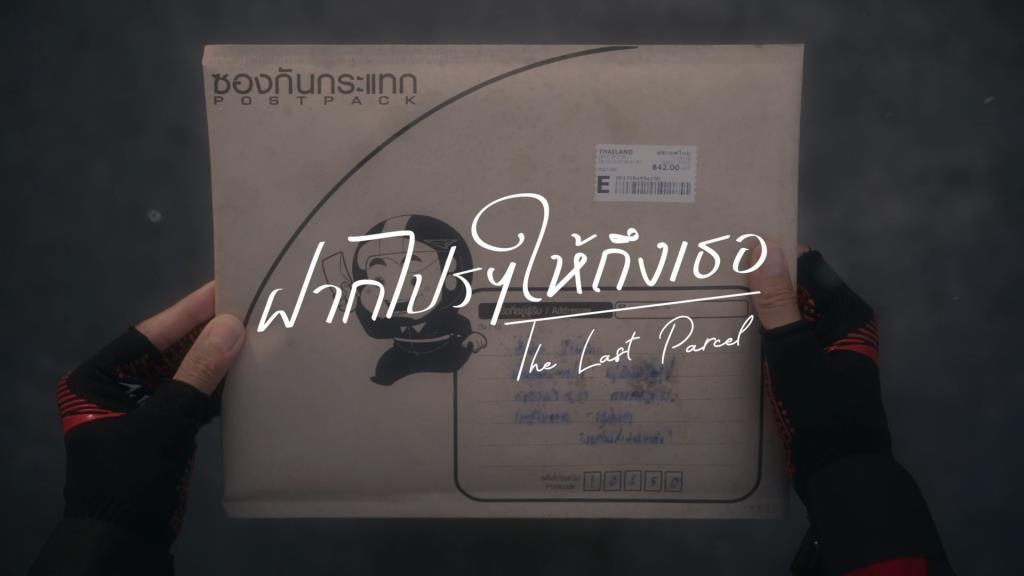 ไปรษณีย์ไทย เปิดตัวหนังสั้น 'ฝากไปรฯ ให้ถึงเธอ' เจาะลึก 9 เรื่องบุรุษไปรษณีย์