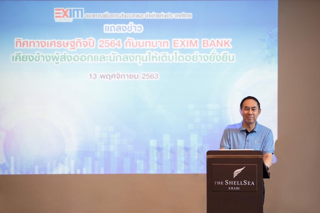 EXIM BANK คาดเศรษฐกิจปี64 ฟื้นตัวดันส่งออกโต2.4-5%