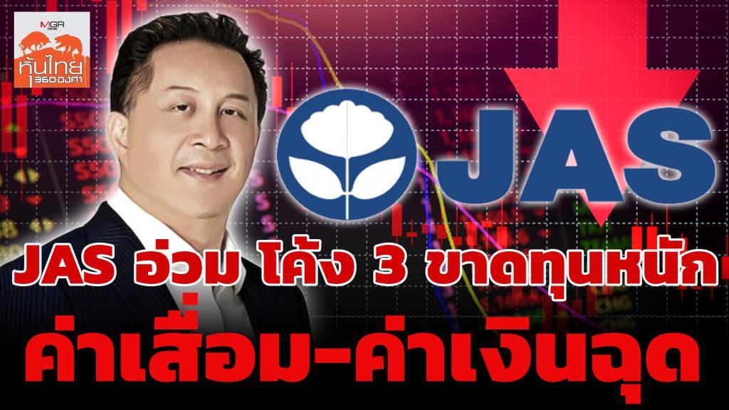 JAS อ่วม โค้ง 3 ขาดทุนหนัก 794.45 ล้านบาท ค่าเสื่อม-ค่าเงินฉุด