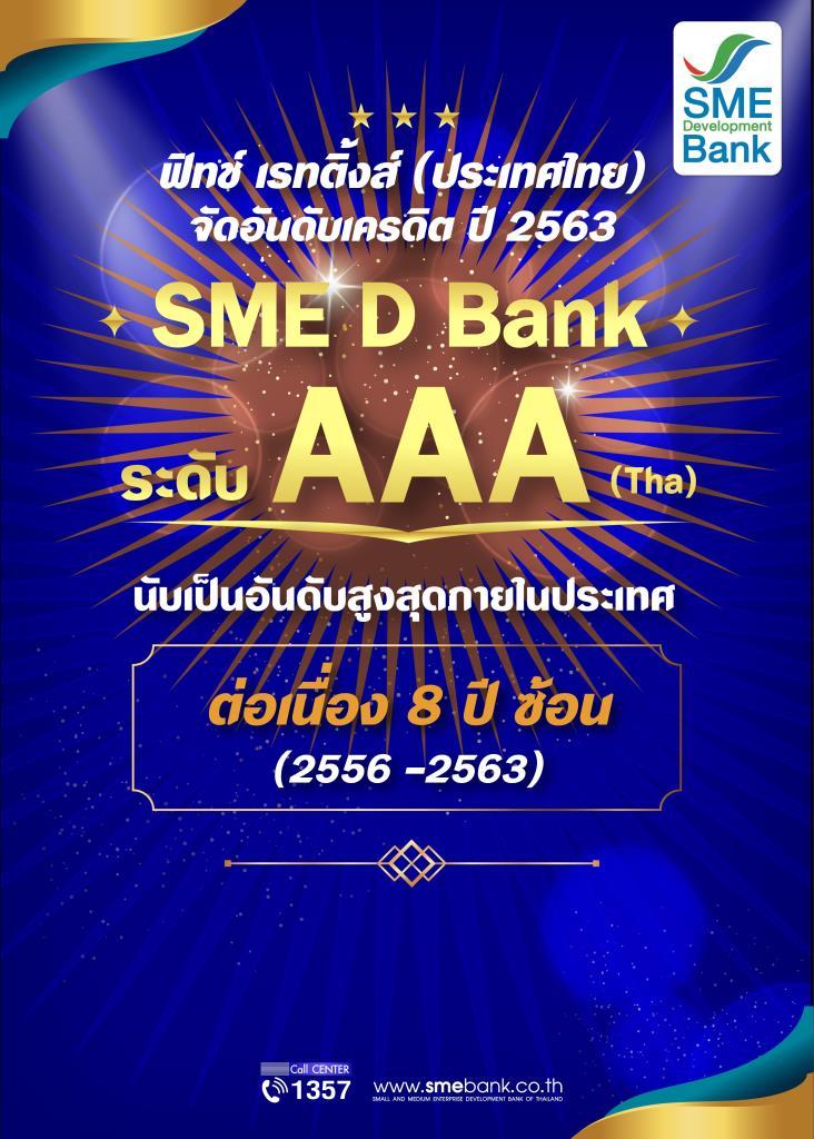 """ฟิทช์ จัดอันดับ SME D Bank  """"AAA(tha)"""" สูงสุดในประเทศ 8 ปีซ้อน"""