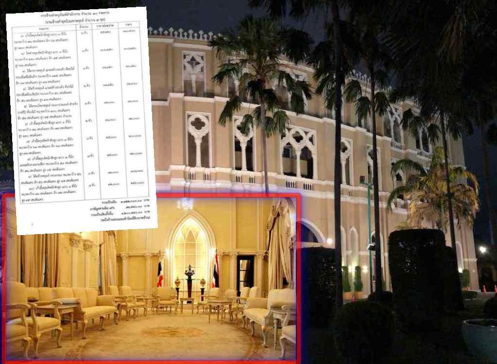 """สำนักนายกฯ จัดเงินล้าน ซื้อเพิ่ม 42 ตัว """"ชุดรับแขกหลุยส์ฝรั่งเศส"""" แพงสุด! """"โซฟาตัวละ 106,250 บาท รับรองแขกตึกบชก.1"""