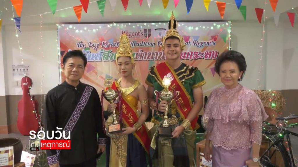 โรงเรียนนานาชาติรีเจ้นท์กรุงเทพฯ จัดงานเฉลิมฉลองเทศกาลวันลอยกระทง ประจำปี 2563