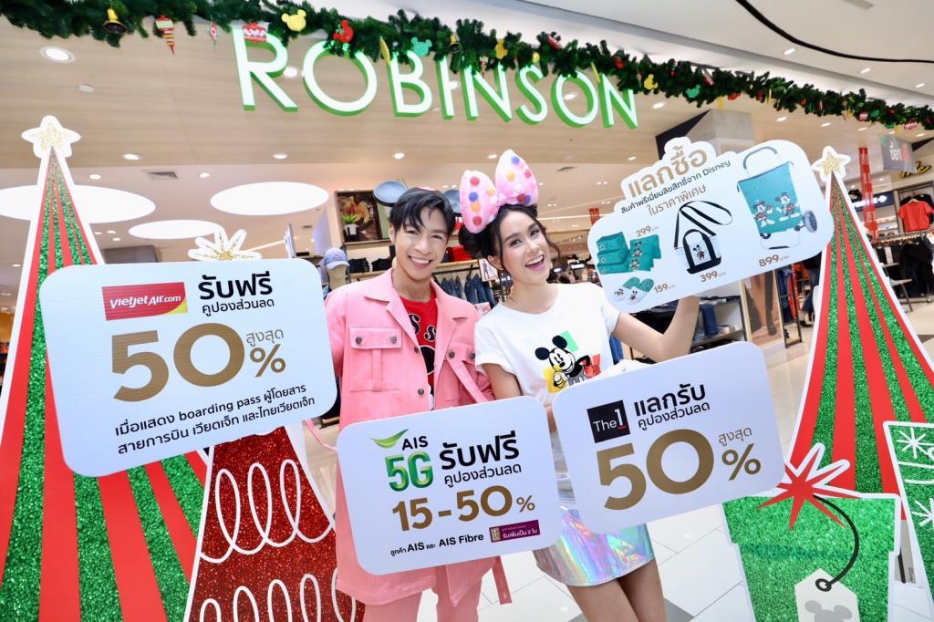 โรบินสันอัดแคมเปญรับเทศกาลช้อปปิ้งสิ้นปี