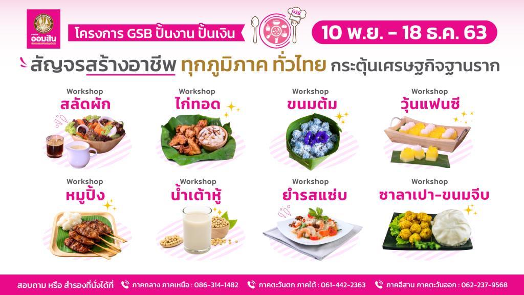 ออมสินจัดโครงการ GSB ปั้นงาน ปั้นเงิน สัญจรสอนอาชีพฟรี!  4 ภูมิภาคทั่วไทย