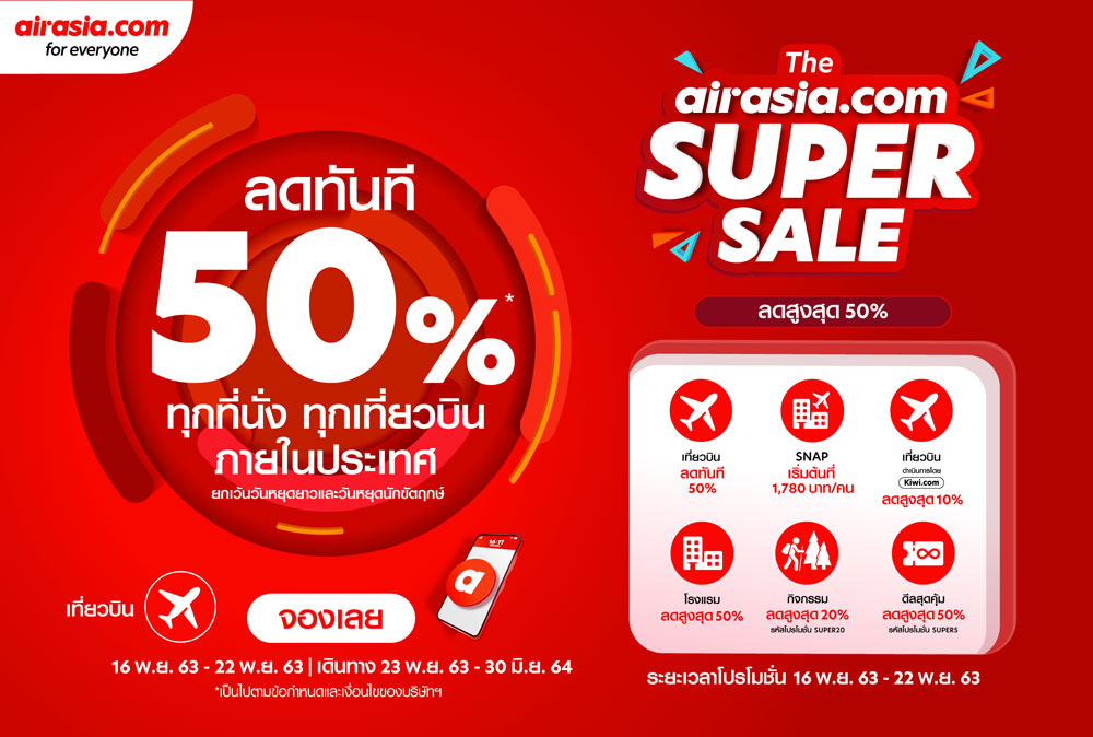 airasia.com จัดเต็ม Super Sale ตั๋วเครื่องบินภายในประเทศลดสูงสุด 50%