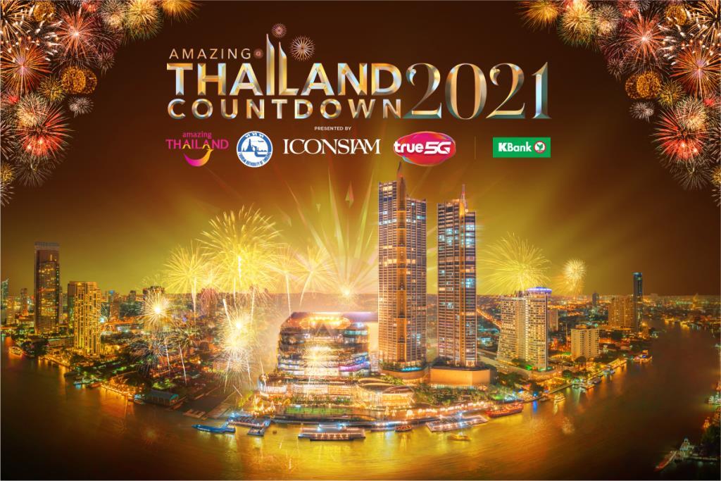 """ไอคอนสยามผนึก ททท.จัด """"Amazing Thailand Countdown 2021"""""""
