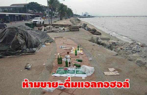 เอาแล้ว! ทม.แสนสุขห้ามขาย-ดื่มแอลกอฮอล์บนชายหาดหลังตั้งวงดื่ม-กินทิ้งเศษอาหารเพียบ