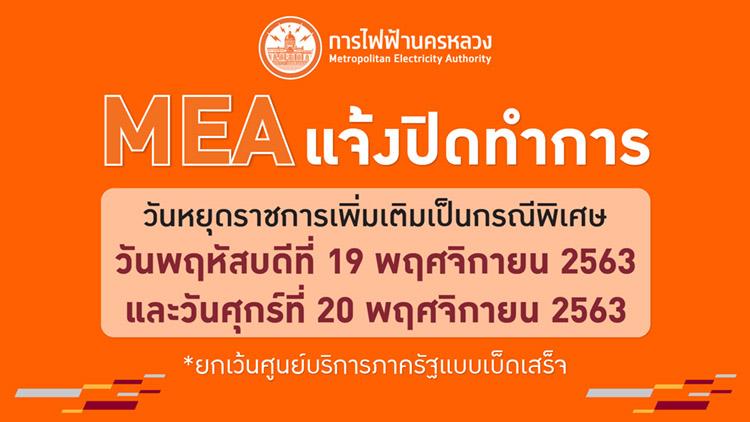 MEA แจ้งปิดทำการเนื่องในวันหยุดราชการเพิ่มเติมเป็นกรณีพิเศษ 19-20 พ.ย. 63