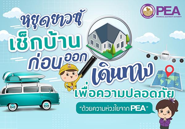 PEA รณรงค์ตรวจเช็กอุปกรณ์เครื่องใช้ไฟฟ้าก่อนออกเดินทางในช่วงวันหยุดยาวเพื่อความปลอดภัยทุกครัวเรือน