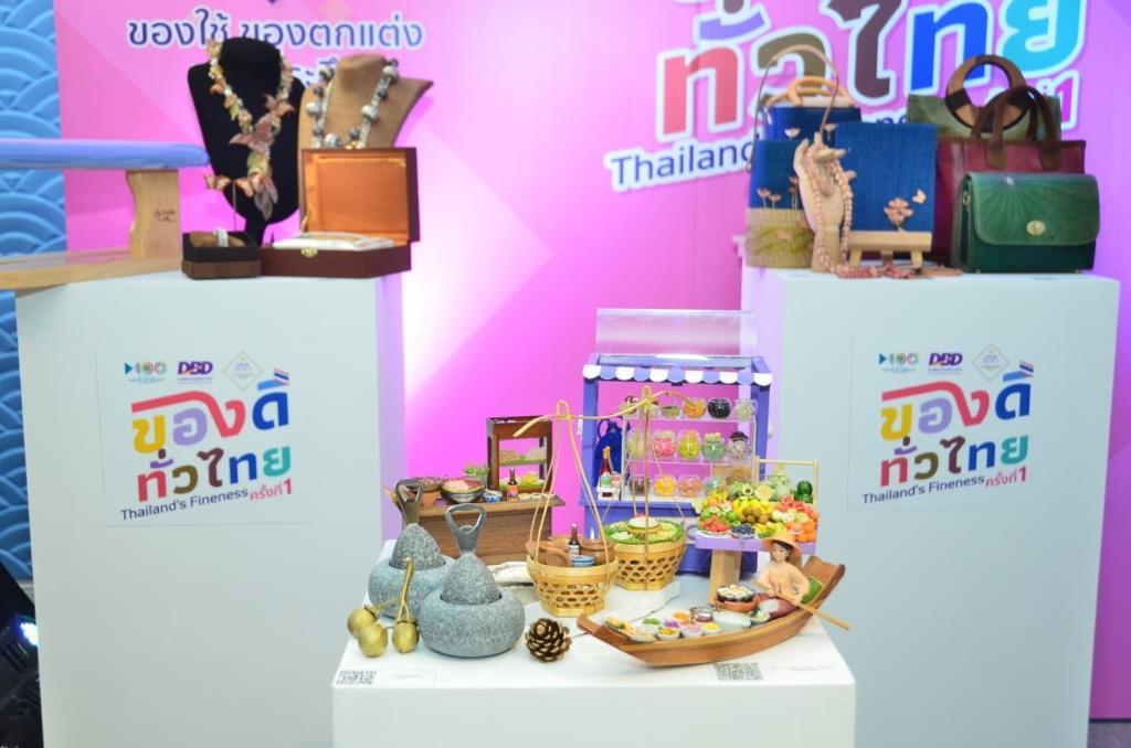 """""""พาณิชย์""""จัดงานของดีทั่วไทย ขนโอทอป-สินค้าดังขายชาวกรุง"""