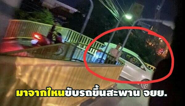 สุดงง! สาวขับรถขึ้นสะพานลอย จยย. ชาวบ้านตั้งคำถามเมาหรือไม่รู้?