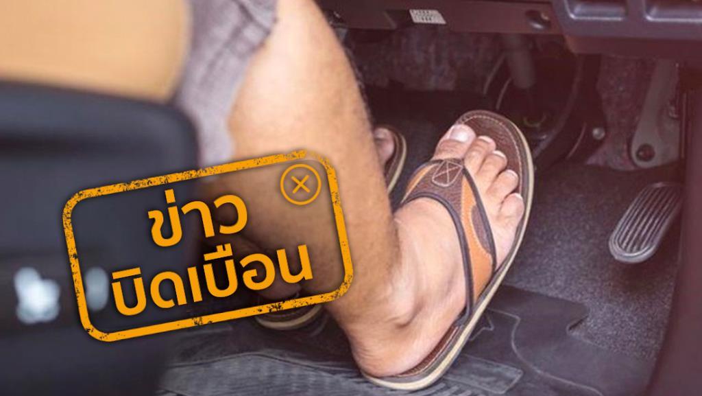 ข่าวบิดเบือน! ใส่รองเท้าแตะขับรถผิดกฎหมายตาม พ.ร.บ.ขนส่งทางบก