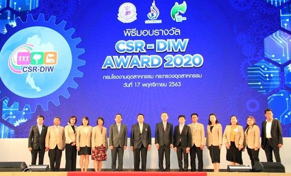 """""""ไออาร์พีซี"""" รับรางวัล CSR-DIW Continuous Award ประจำปี 2563"""