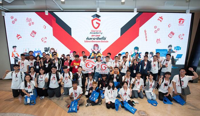 ครั้งแรก! Garena Academy เปิดประตูต้อนรับเยาวชนคนรุ่นใหม่สู่เส้นทางสายอาชีพเกมและอีสปอร์ต