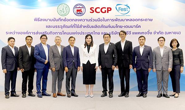 ไทย-เดนมาร์ค รายแรกที่ใช้หลอดกระดาษจากผู้ผลิตภายในประเทศไทย เพื่อสิ่งแวดล้อมที่ดีขึ้นอย่างยั่งยืน
