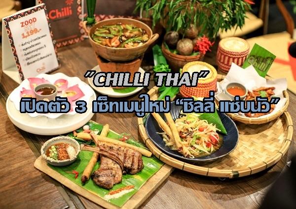 "CHILLI THAI เปิด 3 เซ็ทเมนูใหม่ ""ชิลลี่ แซ่บนัว"" ที่คออาหารไทย-อีสานแท้ไม่ควรพลาด"